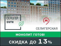 ЖК «Селигер Сити» от MR Group Квартиры от 4,8 млн рублей.